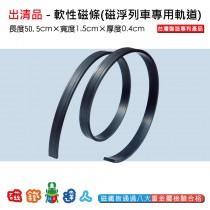 出清品- 軟性磁條(磁浮列車軌道)50.5cm