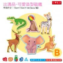 出清品-可愛造型磁鐵 動物B款