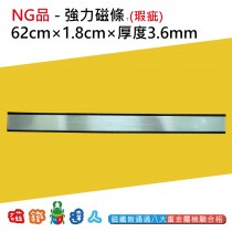 NG品 - 強力磁條-62CM (銀色) - 表面瑕疵