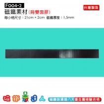 F004-2素材磁鐵(背雙面膠) 21×2cm×1.5mm
