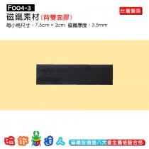 F004-3素材磁鐵(背雙面膠) 7.5×2cm×3.5mm