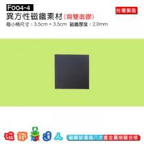 F004-4 異方性磁鐵素材(背雙面膠)