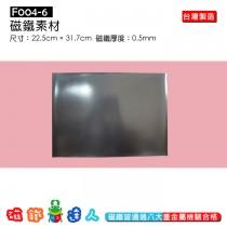 F004-6素材磁鐵 22.5×31.7cm×0.5mm