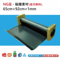 NG品-軟性磁鐵素材65cm*92cm*厚度1.0mm - 裁切剩料