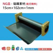 NG品-磁鐵15*102cm*厚度1.0mm剩料