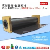 磁鐵素材-磁鐵厚度1.0mm