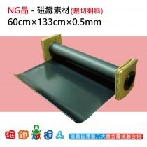 NG品-軟性磁鐵素材60cm*133cm*厚度0.5mm - 裁切剩料