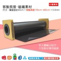 磁鐵素材-磁鐵厚度0.5mm