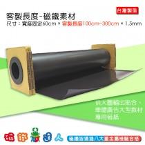 磁鐵素材-磁鐵厚度1.5mm