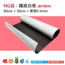 NG品-軟性鐵紙白板 60cm*30cm - 整捲裁切剩料
