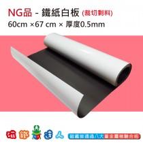 NG品-軟性鐵紙白板 60cm*67cm - 整捲裁切剩料
