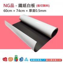 NG品-軟性鐵紙白板 60cm*74cm - 整捲裁切剩料