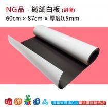 NG品-軟性鐵紙白板 60cm*87cm - 表面受損