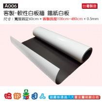 A006軟性白板牆 鐵紙白板