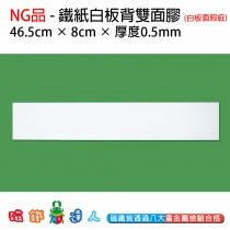 NG品-軟性鐵紙白板背雙面膠 46.5cm*8cm*0.5mm - 白板表面瑕疵