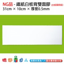 NG品-軟性鐵紙白板背雙面膠 31cm*10cm*0.5mm - 白板表面瑕疵