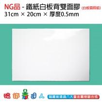 NG品-軟性鐵紙白板背雙面膠 31cm*20cm*0.5mm - 白板表面瑕疵