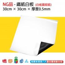 NG品-軟性鐵紙白板 30cm*30cm - 白板表面瑕疵