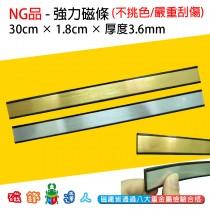 NG品 - 強力磁條-30cm (不挑色) - 表面瑕疵