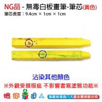 NG品 - 無毒白板畫筆筆芯 (黃色單色筆芯/不含筆套)