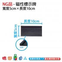 磁性標示牌 寬度5cm × 長度10cm