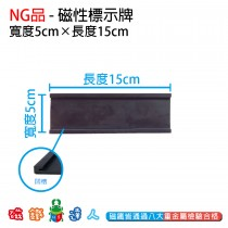 磁性標示牌 寬度5cm × 長度15cm