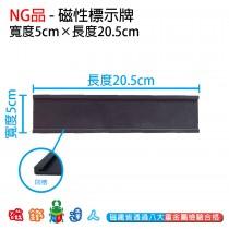 磁性標示牌 寬度5cm × 長度20.5cm
