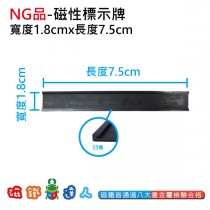 磁性標示牌 寬度1.8cm × 長度7.5cm