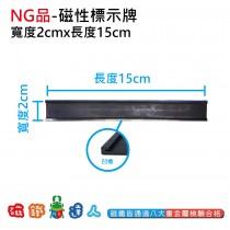 磁性標示牌 寬度2cm × 長度15cm