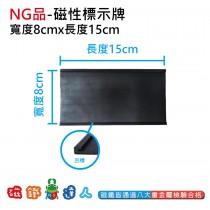 磁性標示牌 寬度8cm × 長度15cm